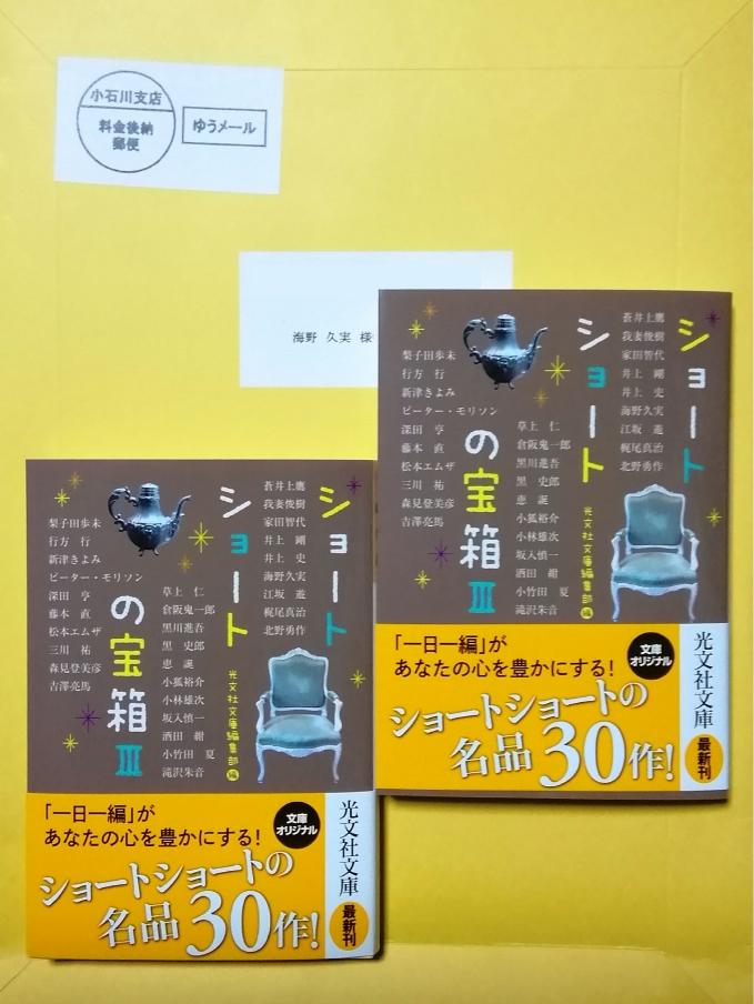光文社文庫『ショートショートの宝箱Ⅲ』が発売されました。_a0152009_2352428.jpg