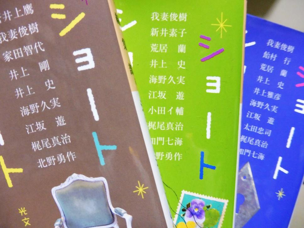 光文社文庫『ショートショートの宝箱Ⅲ』が発売されました。_a0152009_23542313.jpg