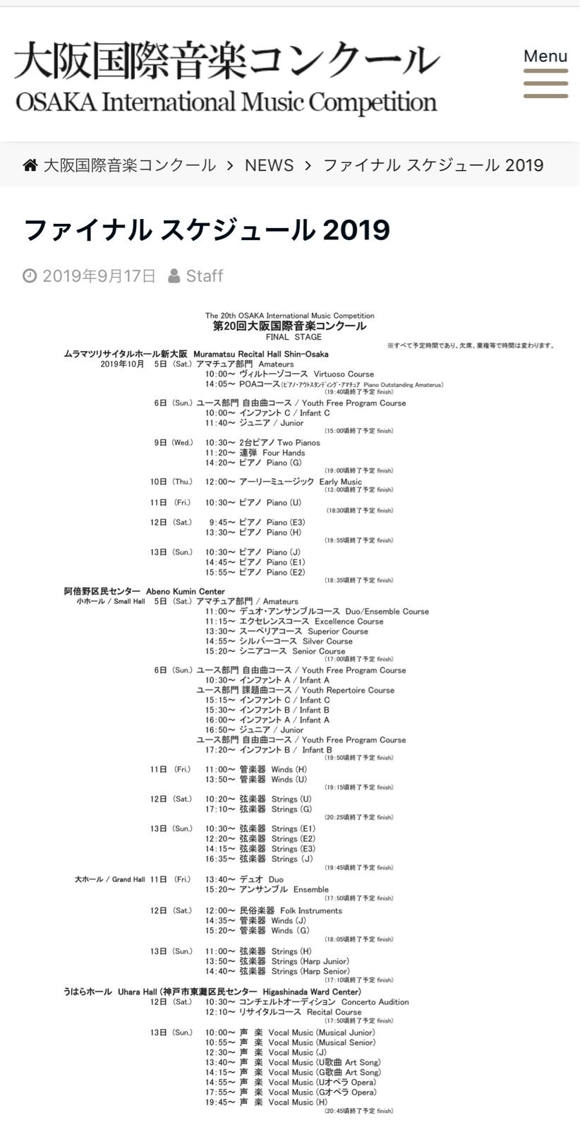 第20回大阪国際音楽コンクール_b0191609_22125698.jpg