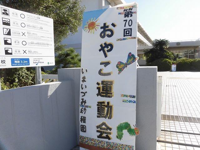 いま いづみ 幼稚園