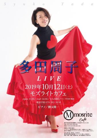 【10/12・モズライトカフェLIVE】リハーサル_b0099226_18405707.jpg