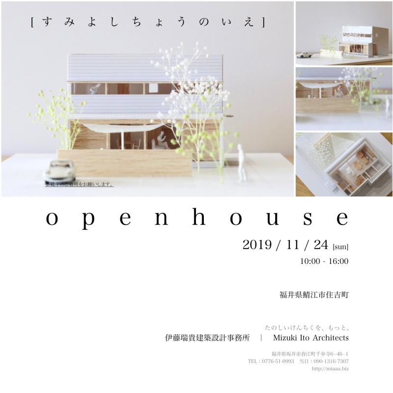 11/24(日)に福井県鯖江市住吉町にてオープンハウスを開催致します。 二会場同時開催です!!_f0165030_18300272.jpg