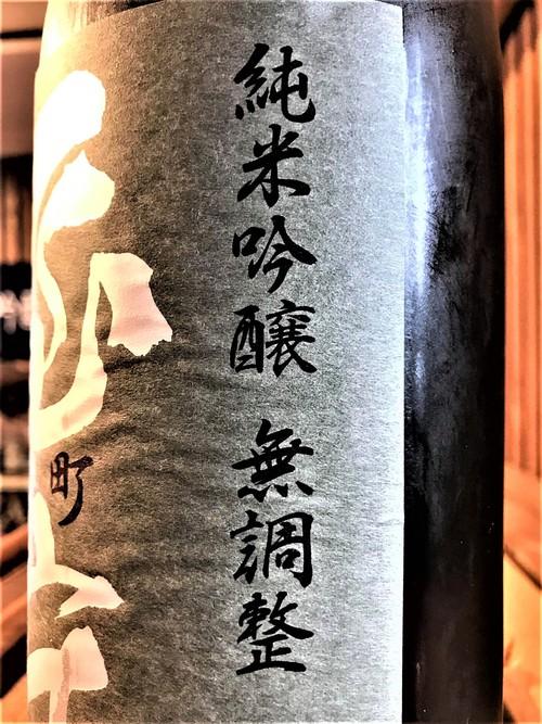【日本酒】屋守 純米吟醸 無調整生詰 雄町50磨き 銀ラベル 蔵元低温貯蔵熟成ver 限定 30BY🆕_e0173738_19455294.jpg