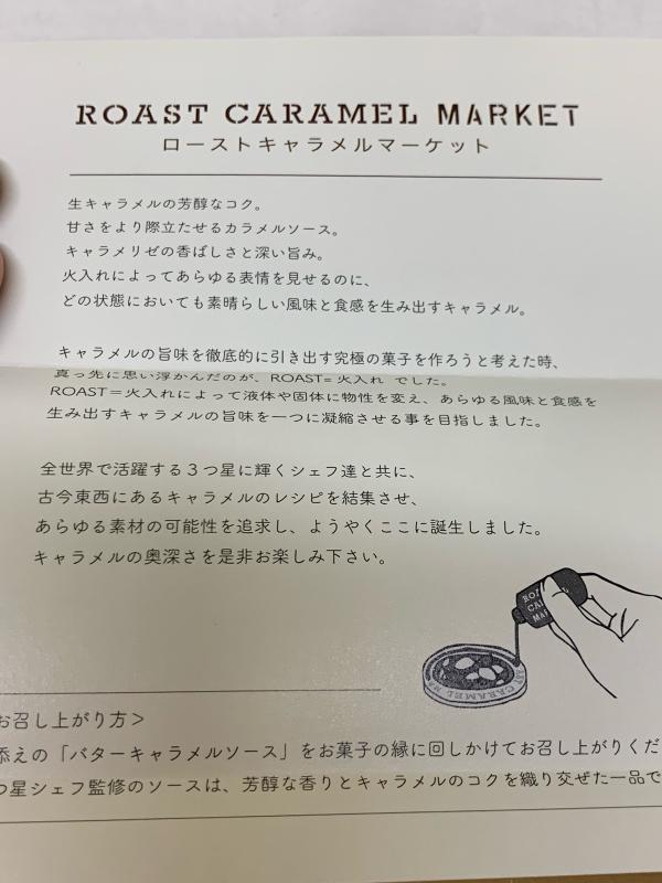 ローストキャラメルマーケット_a0359239_16284217.jpg