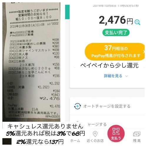 キャシュレス還元 & 飲み会_a0084343_11422116.jpeg