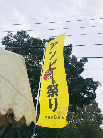 「アンビー祭り」今年も今年も参加_a0153945_00435389.jpg