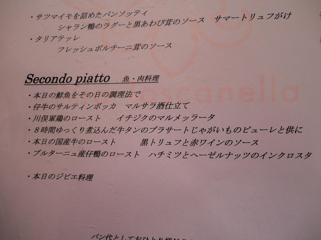 Via Toscanella@関内_a0384046_21515292.jpg
