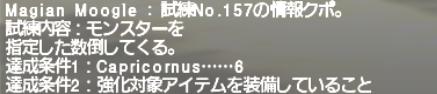 でゅーてさんのアルマス作成記録8 Capricornus_e0401547_19212886.png