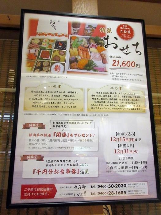 【いろはな】健診前の湘南丼(シラス丼)セット_b0009849_17571380.jpg