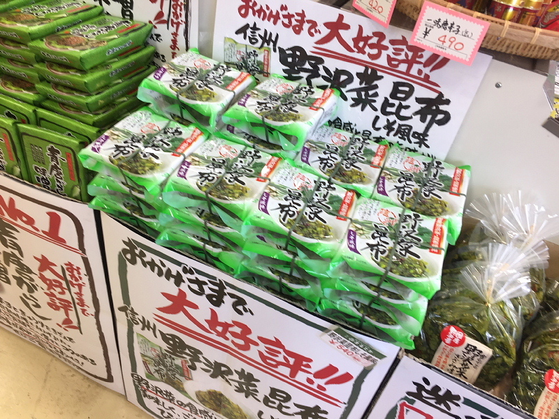 【新たに発見のお気に入り】信州の隠れた名物「野沢菜昆布」_b0008655_21271333.jpg