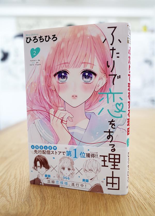 WORKS_comic 『ふたりで恋をする理由』2巻_c0048265_17040977.jpg