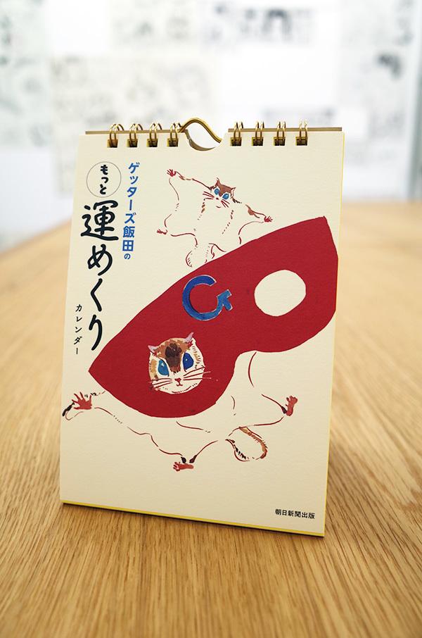 【日めくり】ゲッターズ飯田のもっと運めくりカレンダー_c0048265_17060971.jpg
