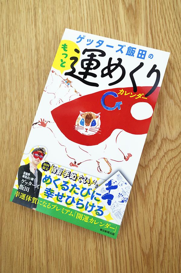 【日めくり】ゲッターズ飯田のもっと運めくりカレンダー_c0048265_17060982.jpg