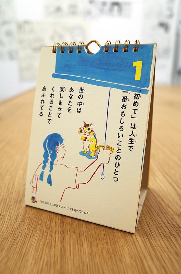 【日めくり】ゲッターズ飯田のもっと運めくりカレンダー_c0048265_17060988.jpg