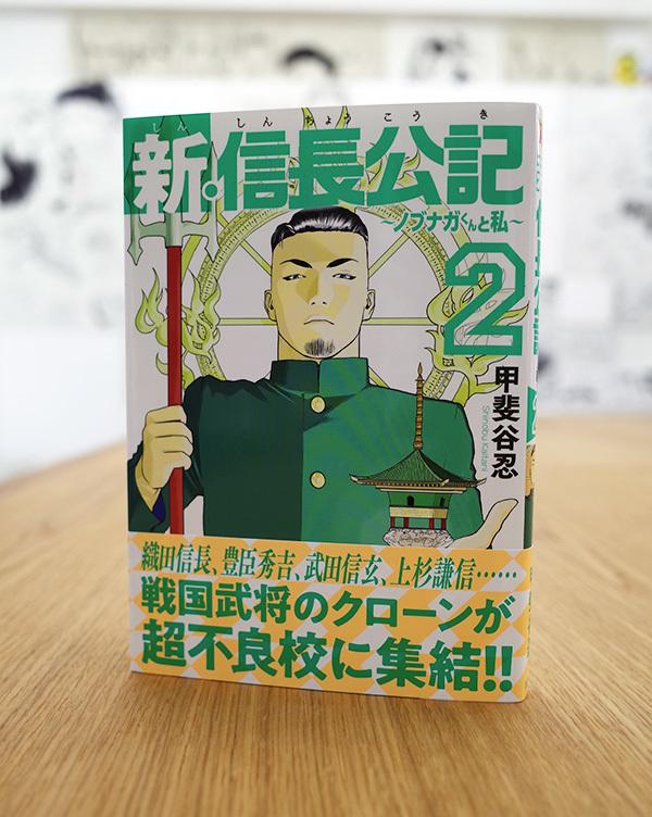 WORKS_comic『新・信長公記 〜ノブナガくんと私〜』2巻_c0048265_17251797.jpg