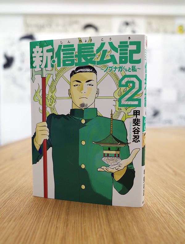 WORKS_comic『新・信長公記 〜ノブナガくんと私〜』2巻_c0048265_17251840.jpg