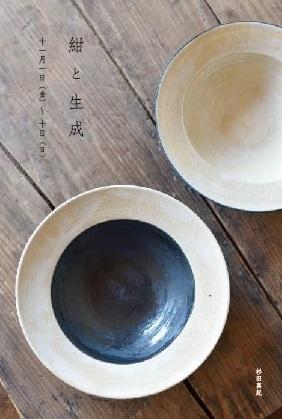「紺と生成」 展_a0230872_23281102.jpg