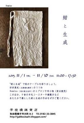 「紺と生成」 展_a0230872_23281154.jpg