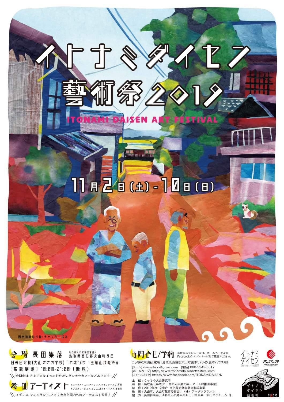 イトナミダイセン藝術祭2019_c0195272_06562760.jpeg