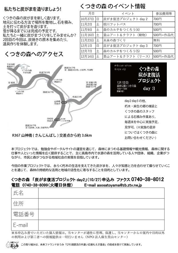 炭がま復活プロジェクト_f0212679_15244451.jpg