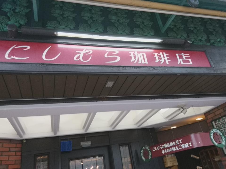 「神戸にしむら珈琲店」_a0075684_09183057.jpg