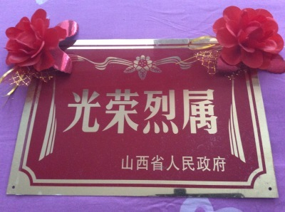 外祖父的烈士墓铭和母亲家里的铭牌_d0007589_21135459.jpg