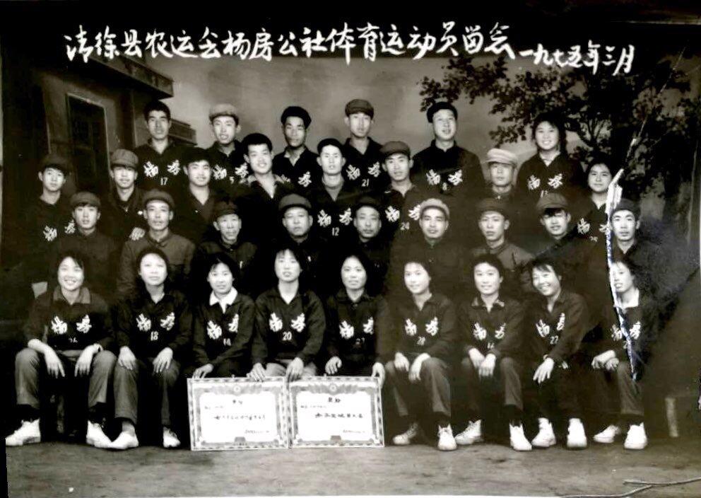 清徐县农运会杨房公社体育运动员留念75/3_d0007589_22293946.jpg