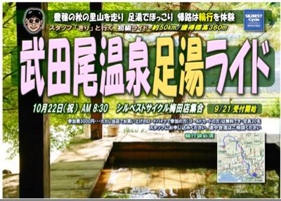 10/22(祝)武田尾温泉足湯ライド_e0363689_15395641.jpg