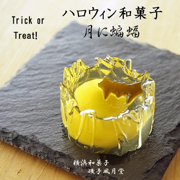 ハロウィン 和菓子2019 磯子風月堂_e0092594_18222420.jpg