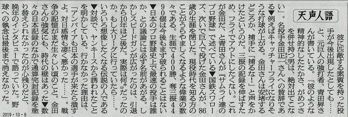 2019年10月8日 茨城県立藤代紫水高等学校平和学習 沖縄戦場体験談講話 その14_d0249595_06460015.jpg