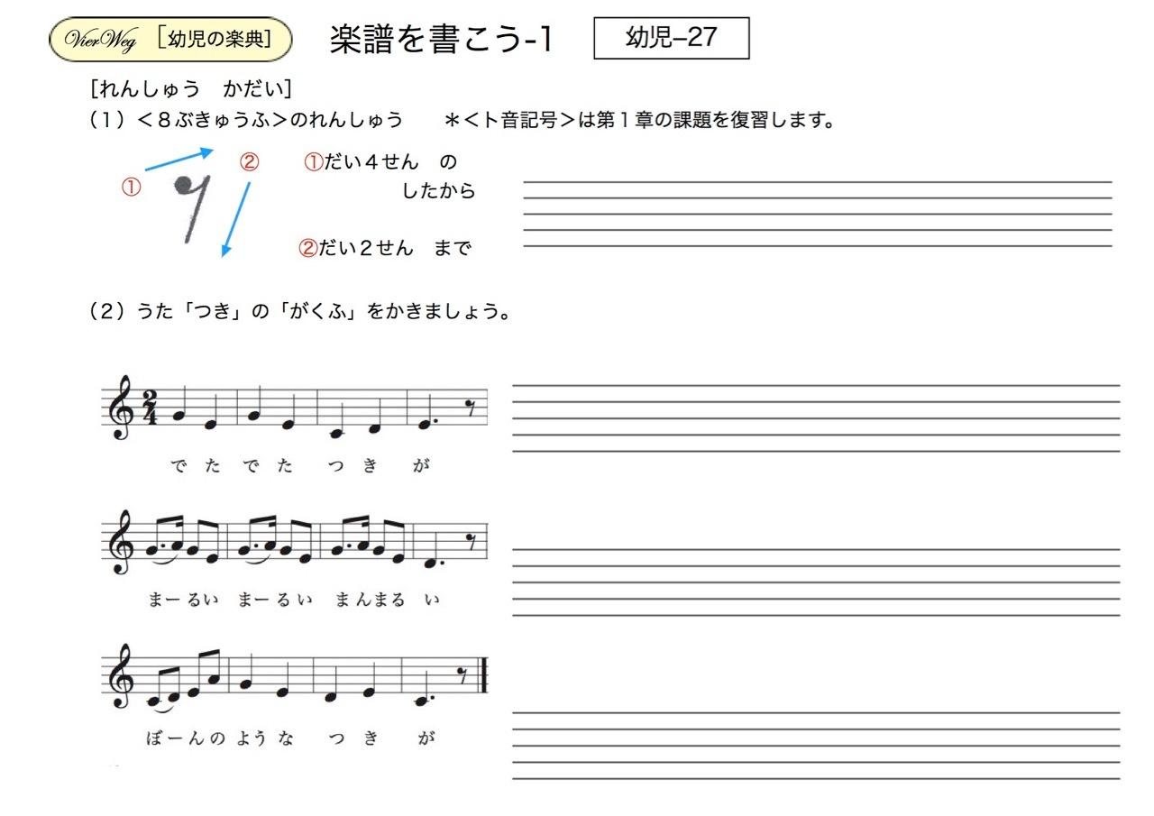 <お母さんと幼児の為の楽典>-27 「楽譜を書こう-1」_d0016397_19292447.jpg