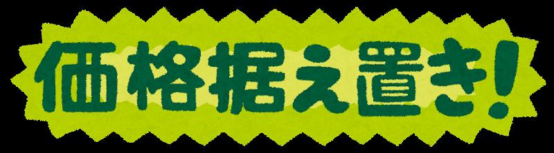 🍦消費増税・軽減税率導入に伴うお知らせ🍜_d0235898_19544621.png