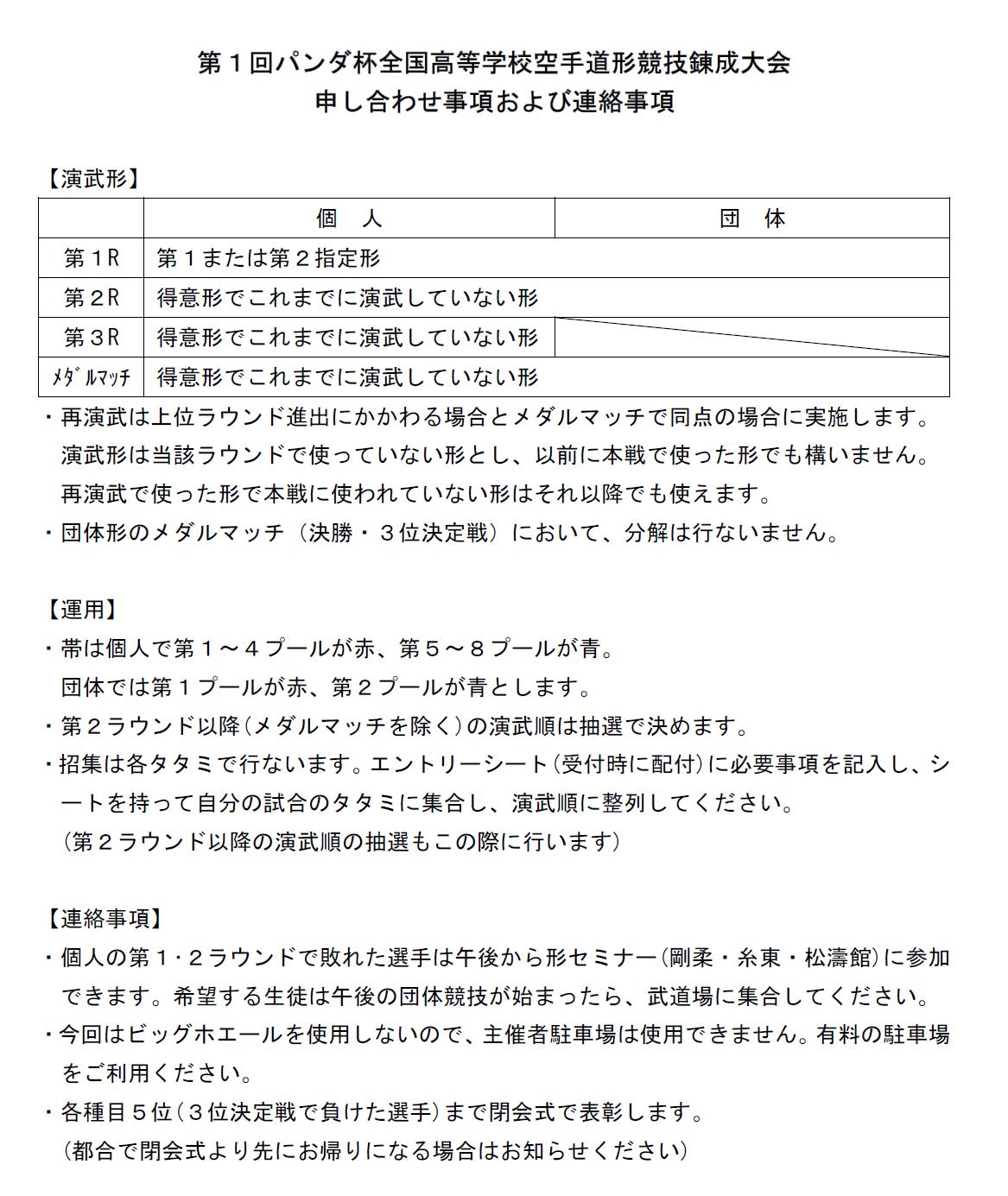 競技日程表と対戦表を掲載 第1回パンダ杯_e0238098_14225641.png