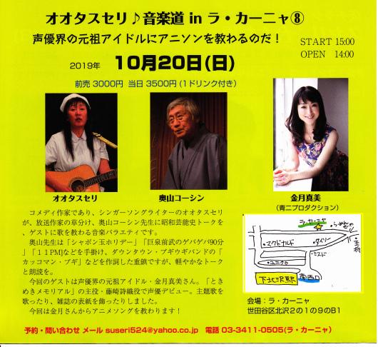 10月20日は音楽道8_b0068302_12230125.jpg