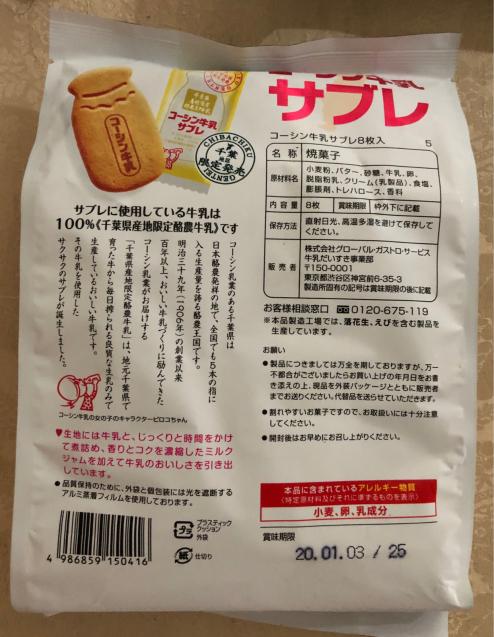 牛乳サブレ_f0144003_06005216.jpg