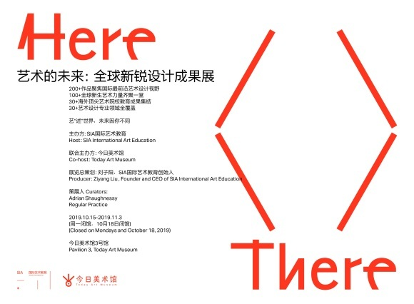 HERE THERE アートの未来:グローバルな新しいデザイン展_e0170406_14595438.jpg