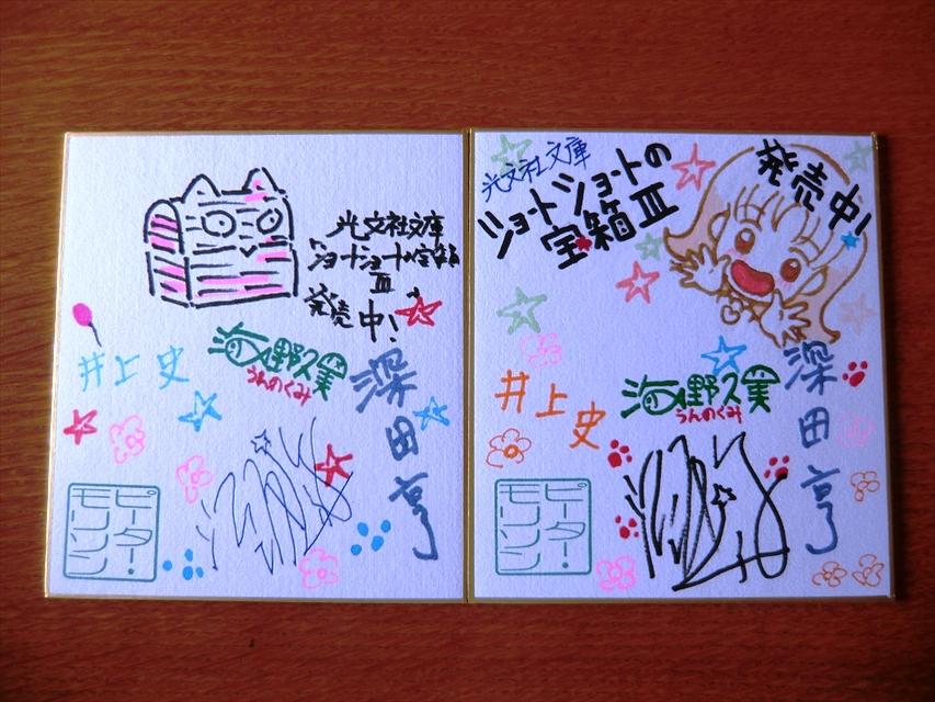 光文社文庫『ショートショートの宝箱Ⅲ』が発売されました。_a0152009_0121522.jpg