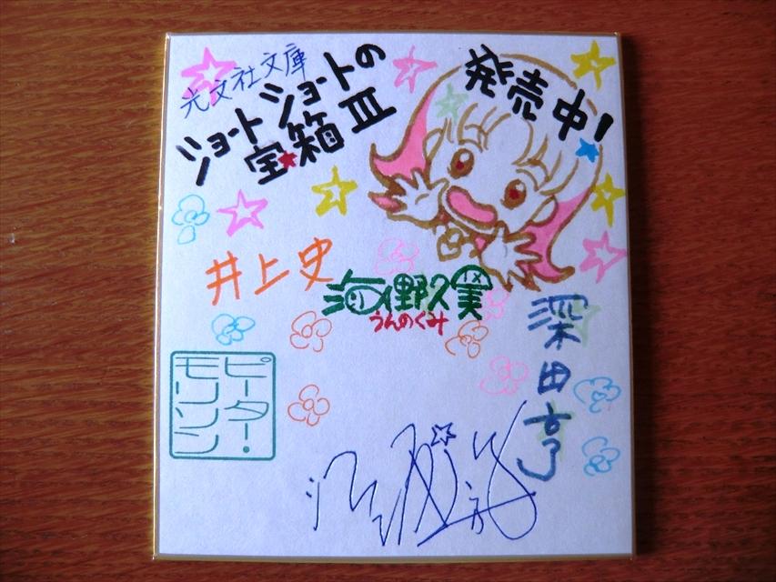 光文社文庫『ショートショートの宝箱Ⅲ』が発売されました。_a0152009_012331.jpg