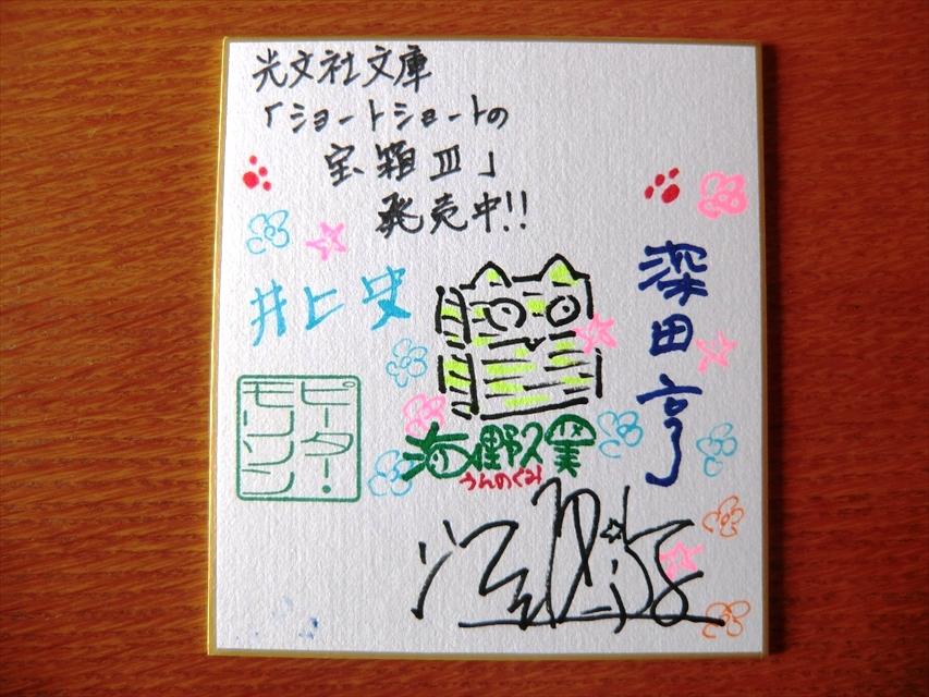 光文社文庫『ショートショートの宝箱Ⅲ』が発売されました。_a0152009_0124537.jpg