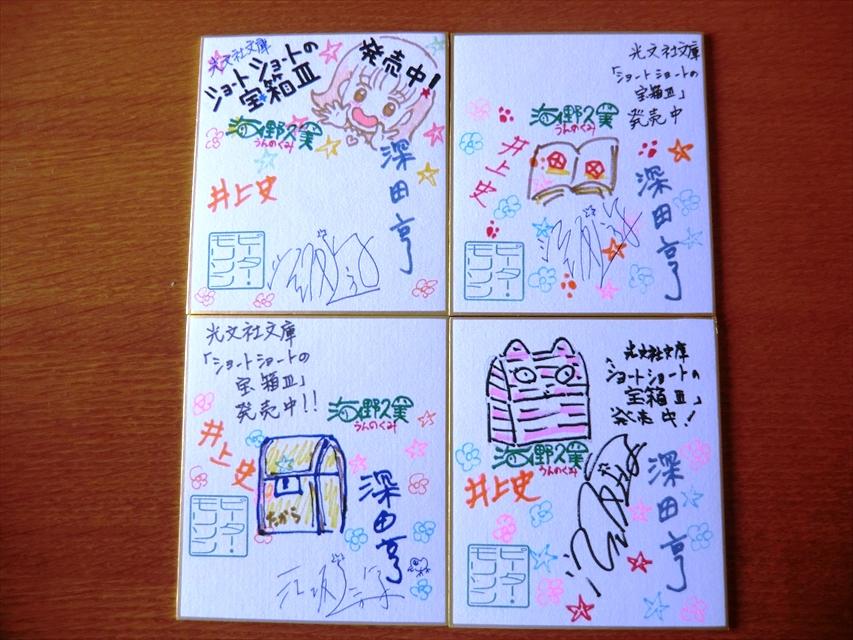 光文社文庫『ショートショートの宝箱Ⅲ』が発売されました。_a0152009_0131068.jpg