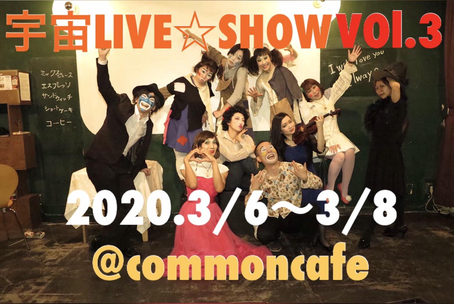 宇宙ビール 宇宙LIVE☆SHOW!vol.3 上演決定です☆_c0180209_00180164.jpeg