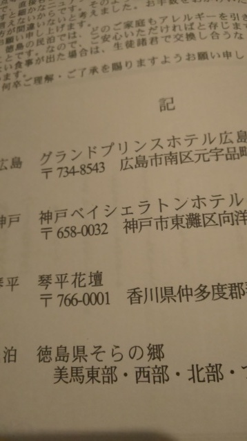 修学旅行_c0124528_20310683.jpg