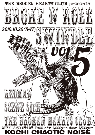 明日 BROKE\'N\'ROLL SWINDLE vol.5!!_f0004730_13304564.jpg