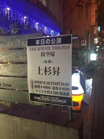 2019年9月6日(金)上杉昇 ACOUSTIC TOUR 2019 防空壕 in 神戸_d0335541_08223787.jpeg