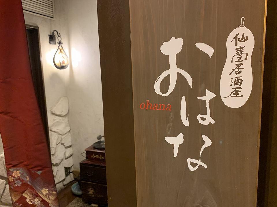 あおば通の居酒屋「仙臺居酒屋おはな」_e0173645_07205479.jpg