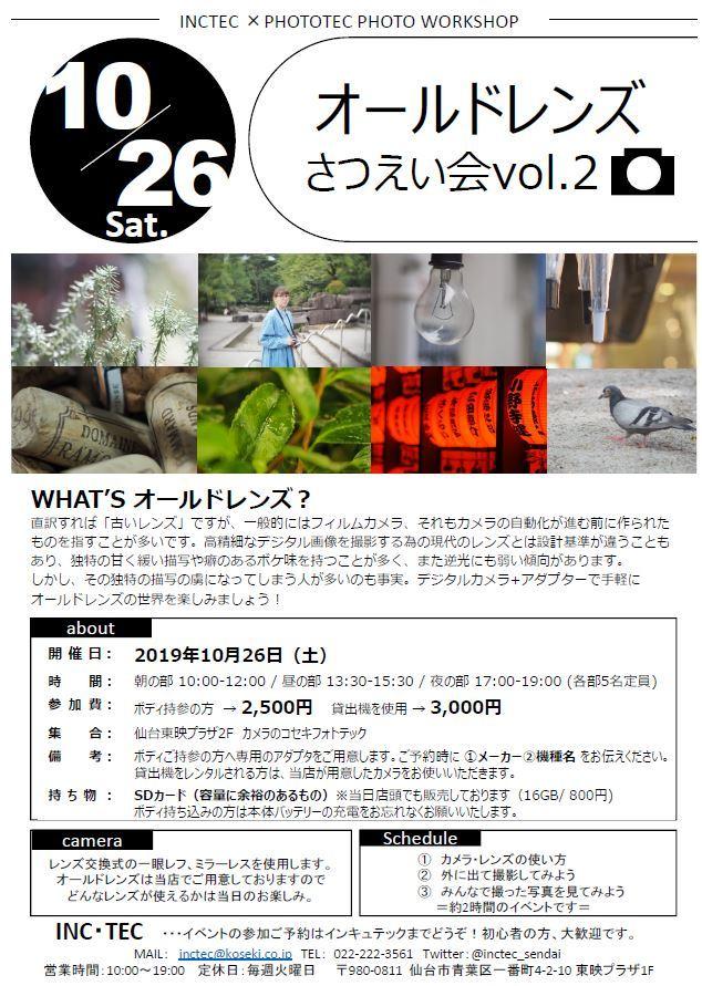10月26日(土)オールドレンズ撮影会Vol.2_c0219051_20071298.jpg