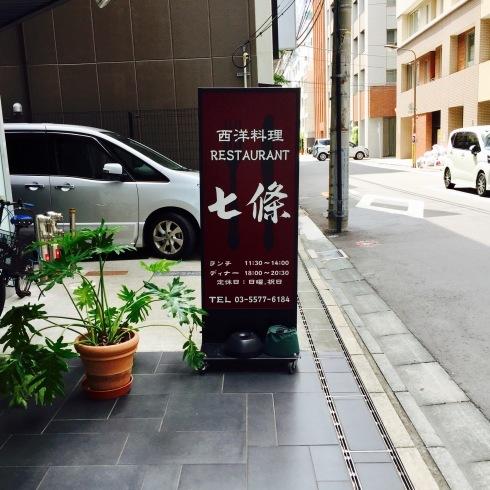 本当に美味しい「海老フライ」を求めて食べ歩き 3 ミシュラン掲載の「七條」_f0054260_21083412.jpg