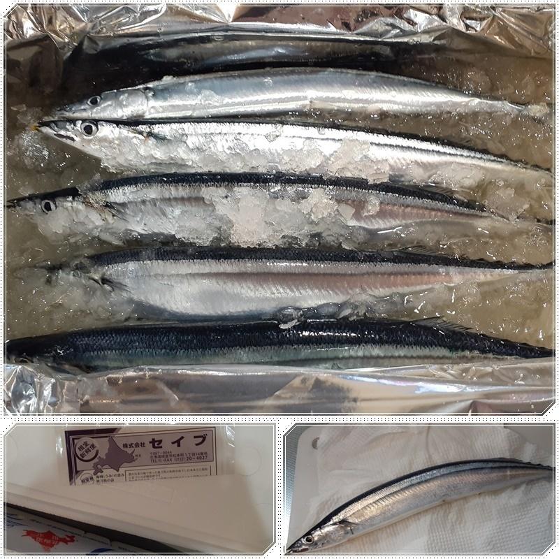 秋刀魚と回転寿司漁火_b0236665_09023723.jpg