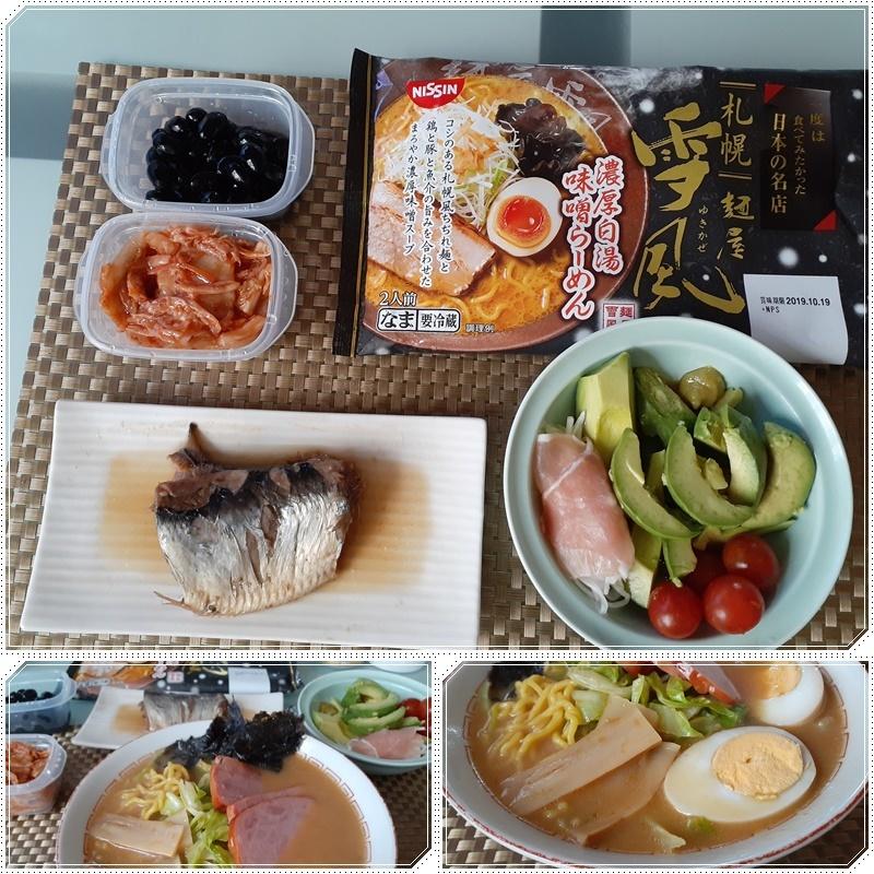 秋刀魚と回転寿司漁火_b0236665_09030498.jpg