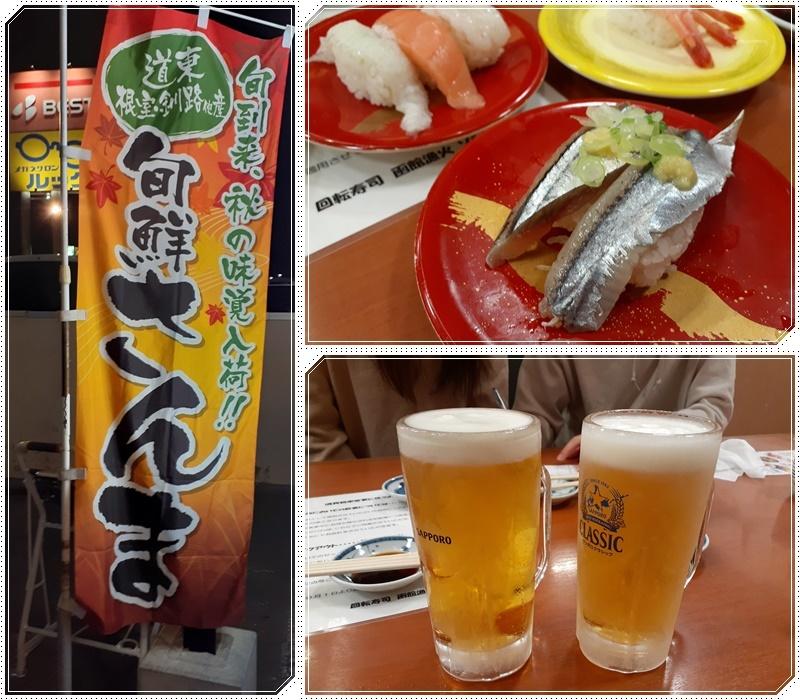 秋刀魚と回転寿司漁火_b0236665_09041046.jpg